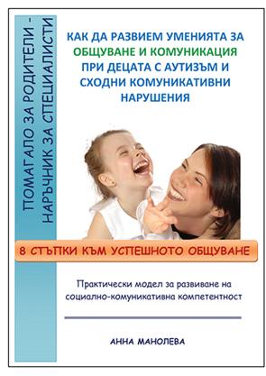Korica AUTISM Anna Manoleva 20 lv_3